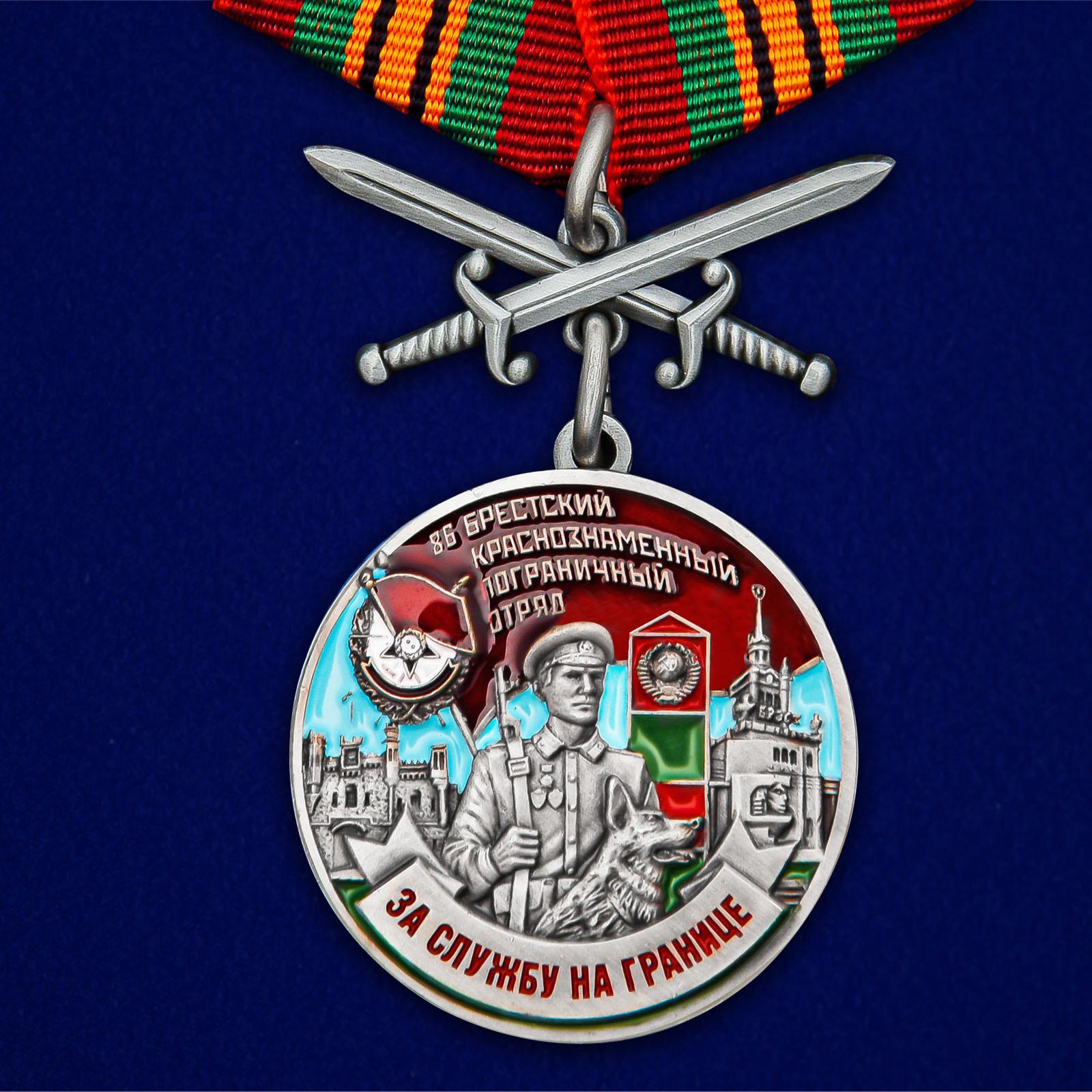 """Медаль """"За службу в Брестском пограничном отряде"""""""