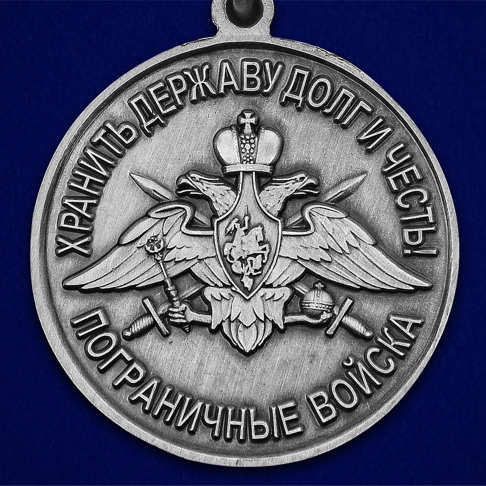 """Медаль """"За службу в Брестском пограничном отряде"""" - в Военпро"""