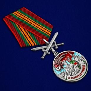 """Купить медаль """"За службу в Брестском пограничном отряде"""""""