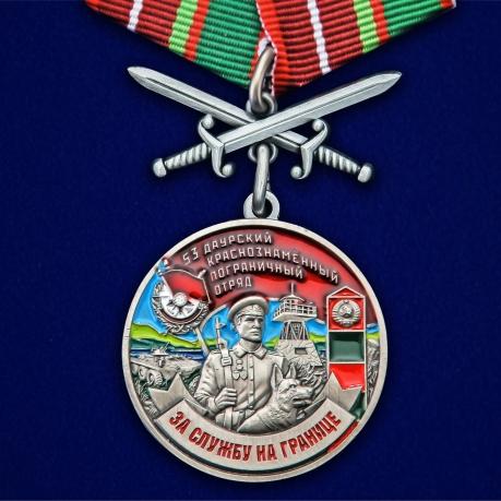 """Медаль """"За службу в Даурском пограничном отряде"""""""