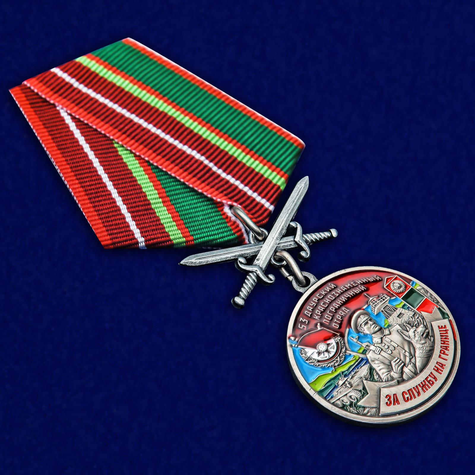 """Купить медаль """"За службу в Даурском пограничном отряде"""""""