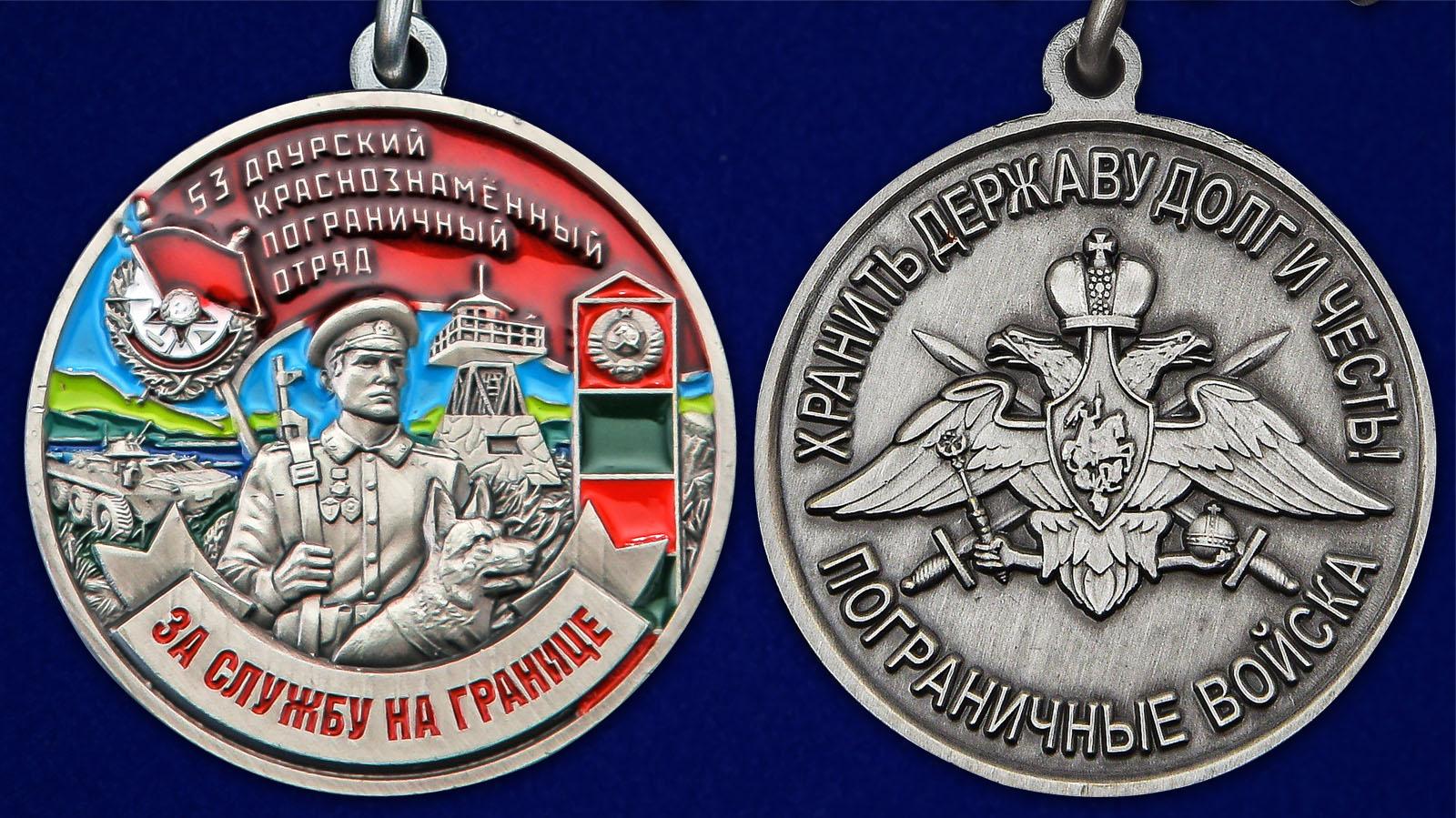 """Медаль """"За службу в Даурском пограничном отряде"""" - аверс и реверс"""