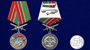"""Медаль """"За службу в Даурском пограничном отряде"""" - сравнительный размер"""