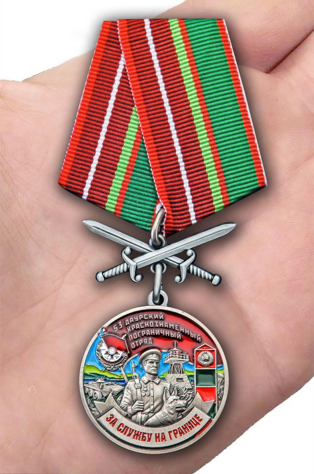 """Заказать медаль """"За службу в Даурском пограничном отряде"""""""