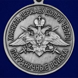 """Медаль """"За службу в Гадрутском пограничном отряде"""" - недорого"""