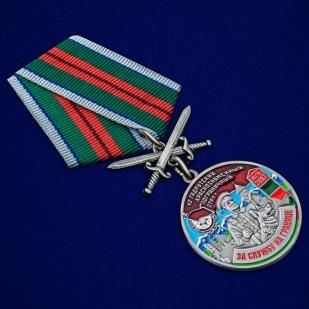 """Купить медаль """"За службу в Гадрутском пограничном отряде"""""""