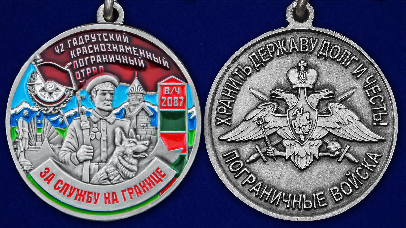 """Медаль """"За службу в Гадрутском пограничном отряде"""" - аверс и реверс"""