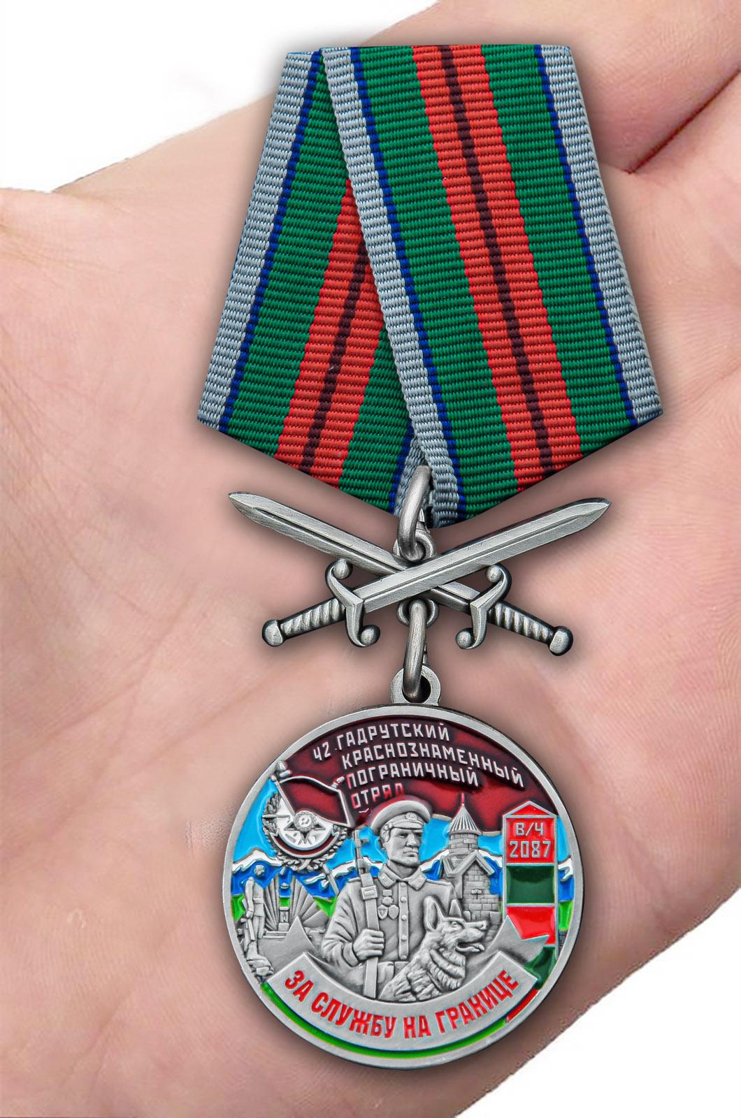 """Заказать медаль """"За службу в Гадрутском пограничном отряде"""""""