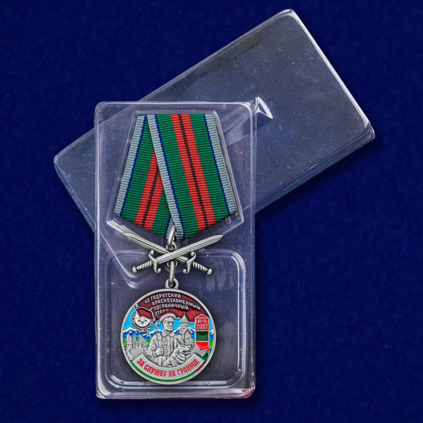 """Медаль """"За службу в Гадрутском пограничном отряде"""" с доставкой"""