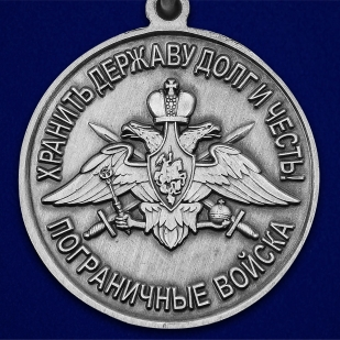 """Медаль """"За службу в Гдынском пограничном отряде"""" - в Военпро"""