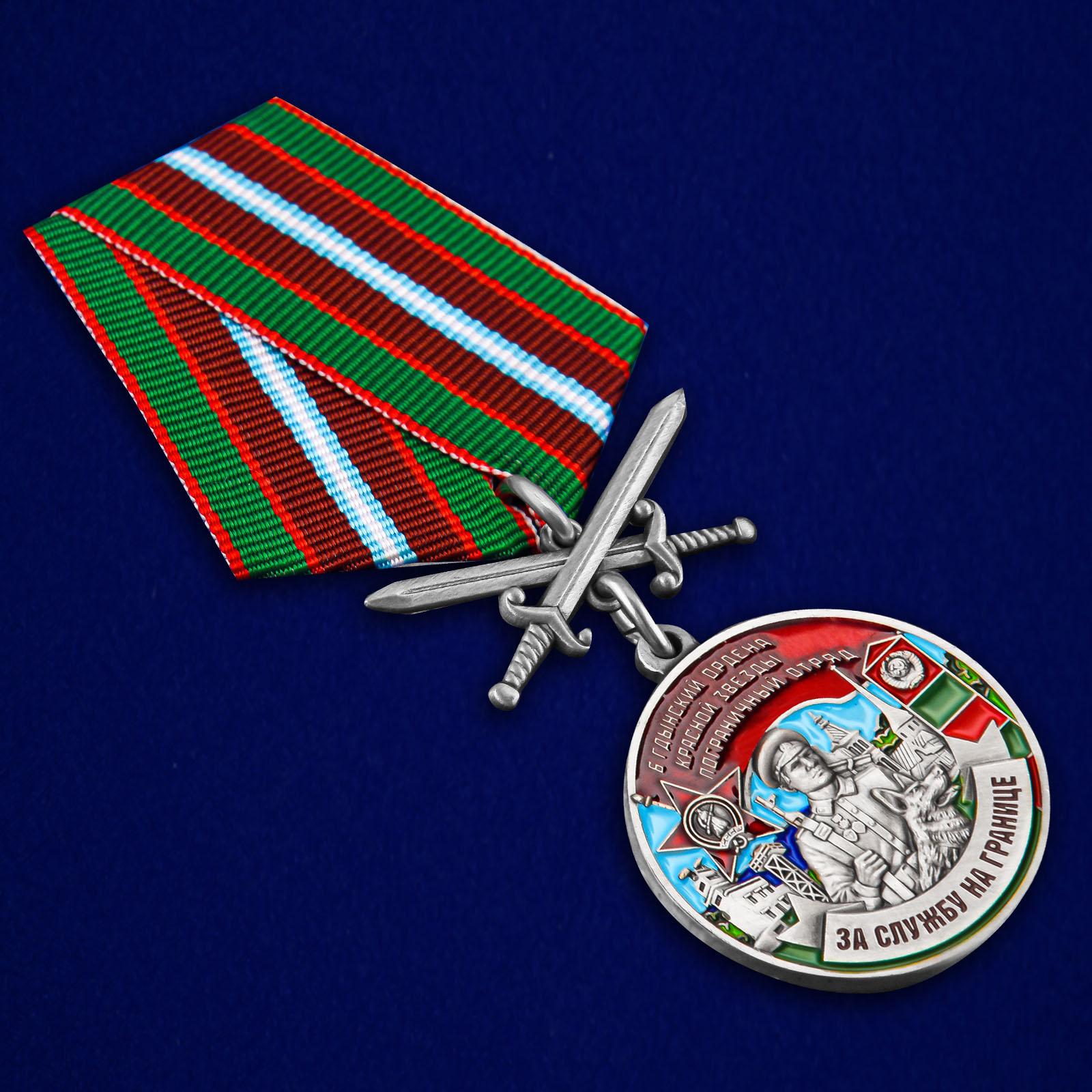 """Купить медаль """"За службу в Гдынском пограничном отряде"""""""