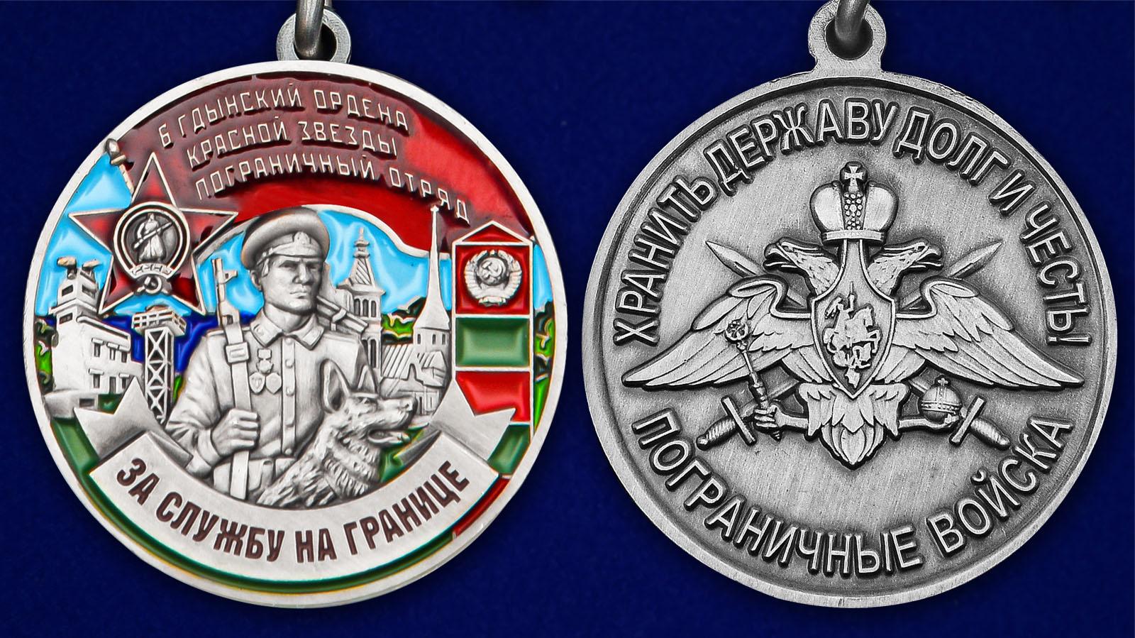 """Медаль """"За службу в Гдынском пограничном отряде"""" - аверс и реверс"""