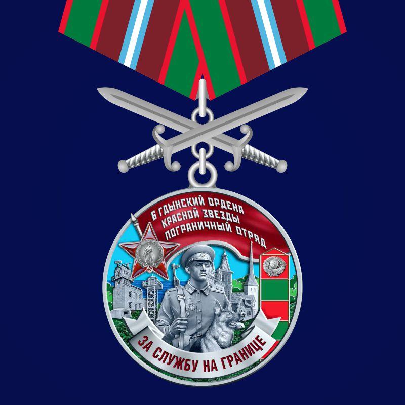 """Медаль """"За службу в Гдынском пограничном отряде"""""""