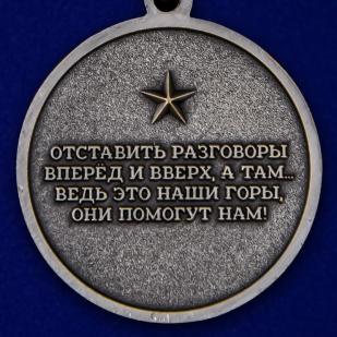 """Медаль """"За службу в горах"""" высокого качества"""