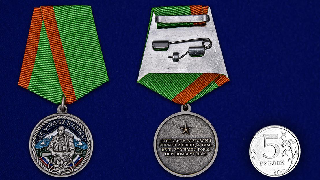 """Медаль """"За службу в горах"""" -сравнительный размер"""