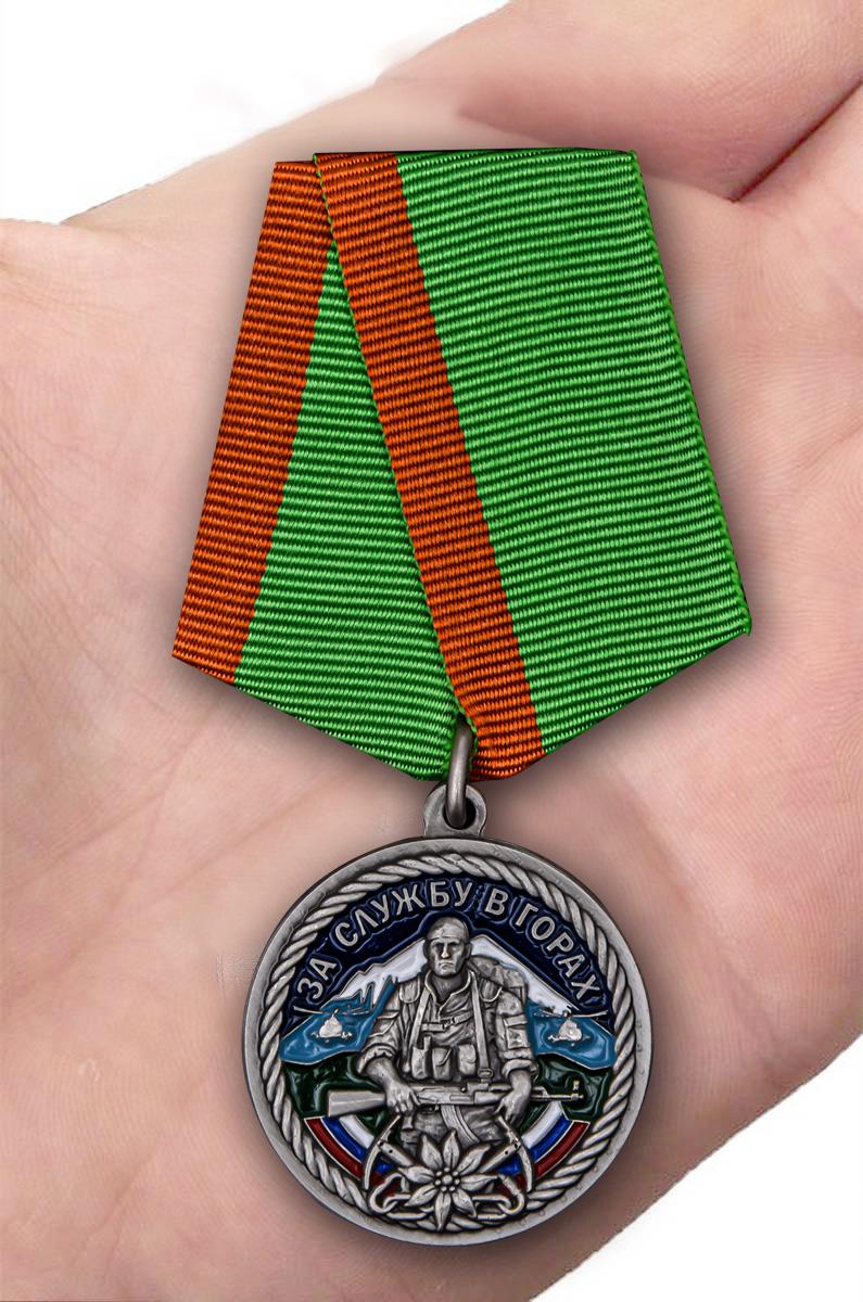 """Заказать медаль """"За службу в горах"""""""