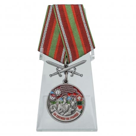 Медаль За службу в Гродековском пограничном отряде на подставке