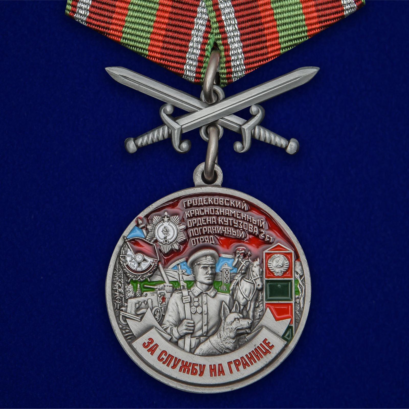 Купить медаль За службу в Гродековском пограничном отряде на подставке онлайн