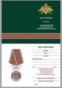 Удостоверение к медали За службу в Гродековском пограничном отряде