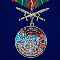 """Медаль """"За службу в Гродненском пограничном отряде"""""""