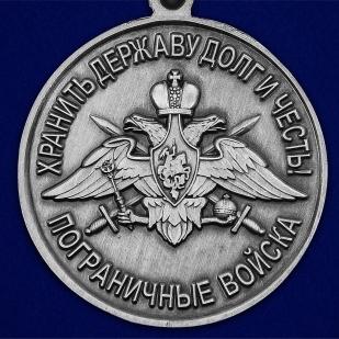 """Медаль """"За службу в Гродненском пограничном отряде"""" - недорого"""