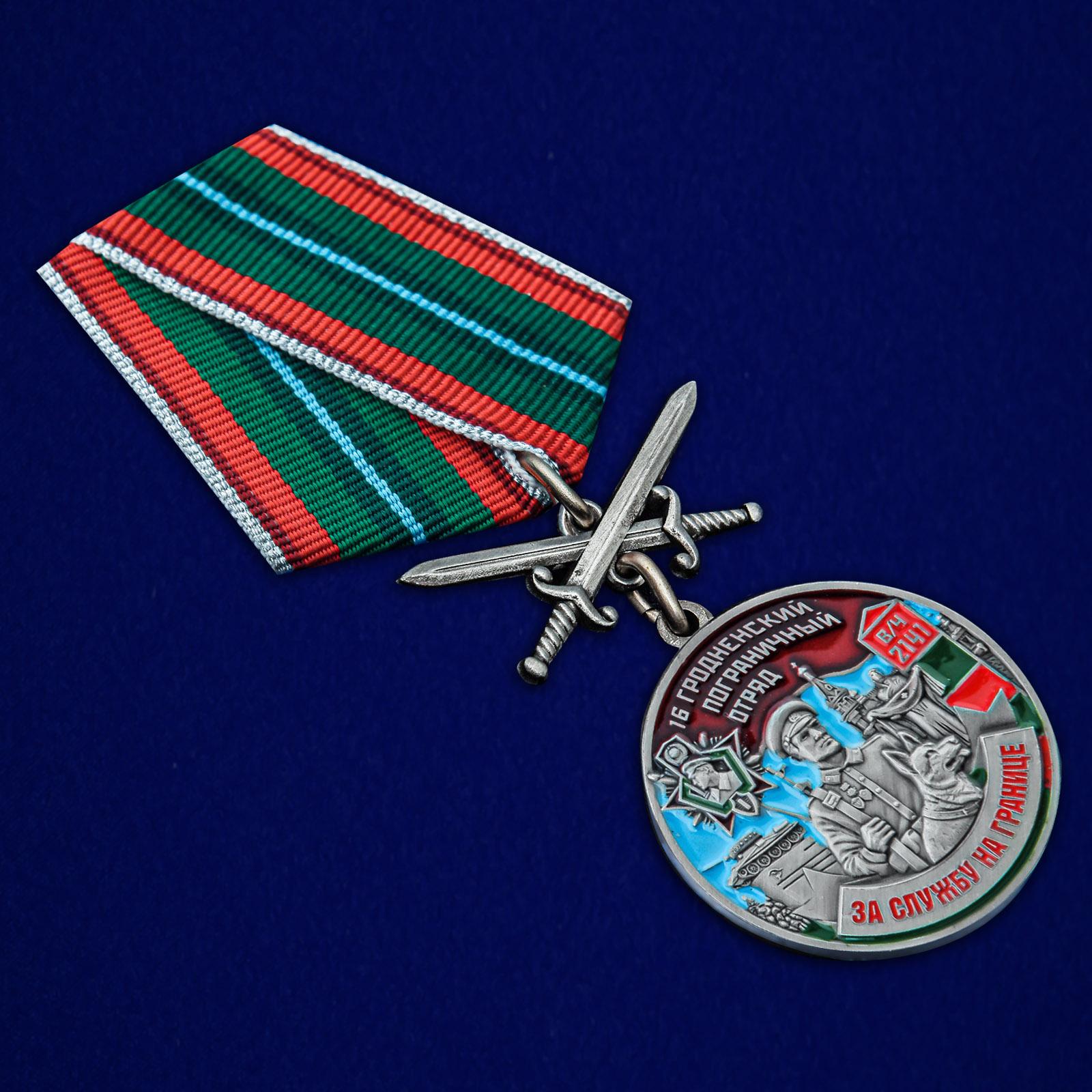 """Купить медаль """"За службу в Гродненском пограничном отряде"""""""