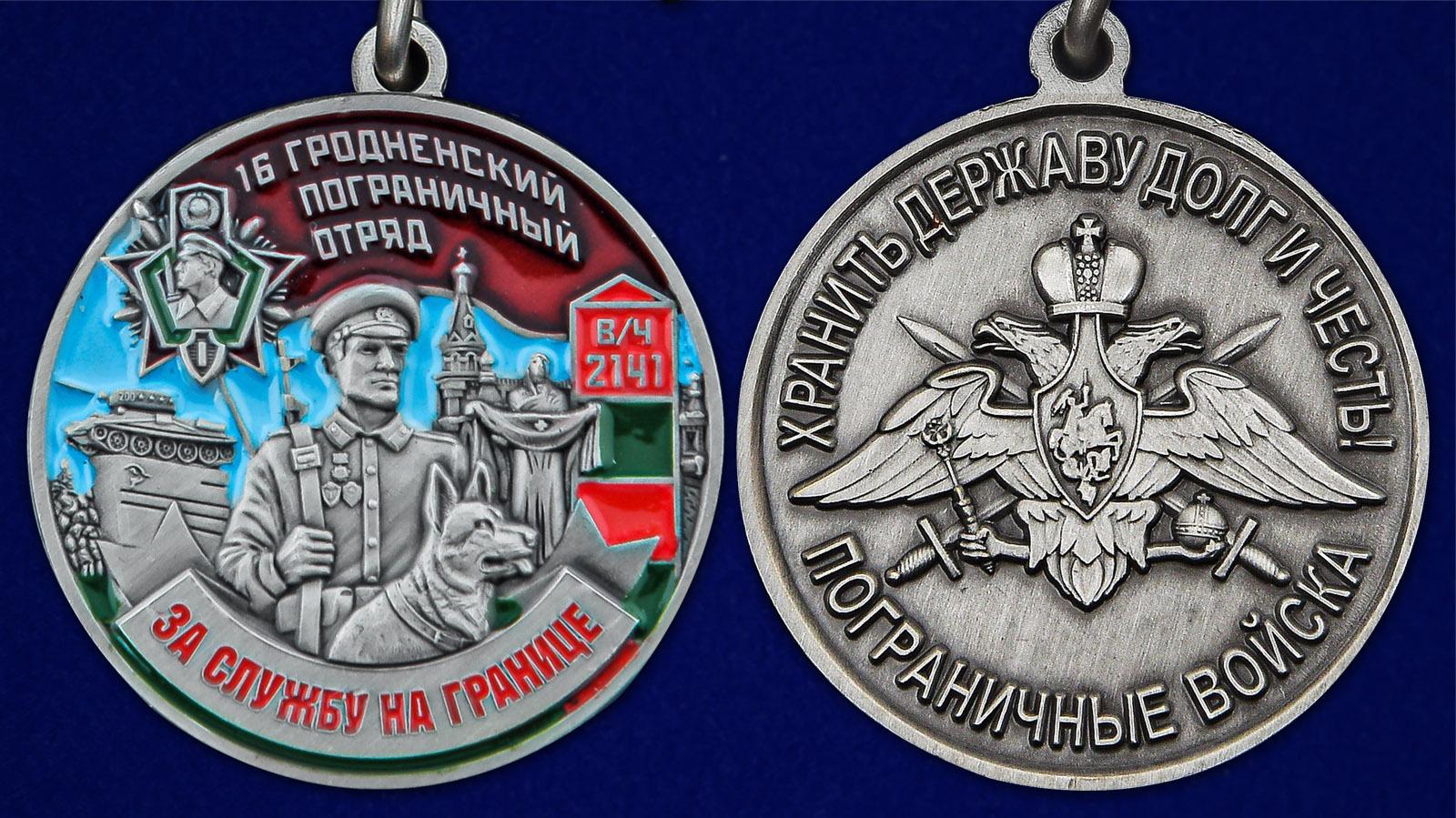 """Медаль """"За службу в Гродненском пограничном отряде"""" - аверс и реверс"""