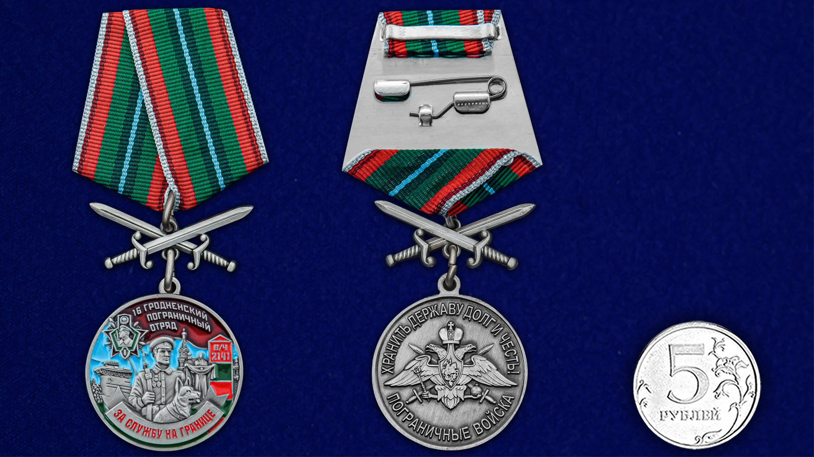 """Медаль """"За службу в Гродненском пограничном отряде"""" - сравнительный размер"""