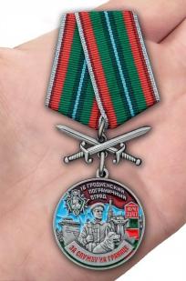 """Заказать медаль """"За службу в Гродненском пограничном отряде"""""""