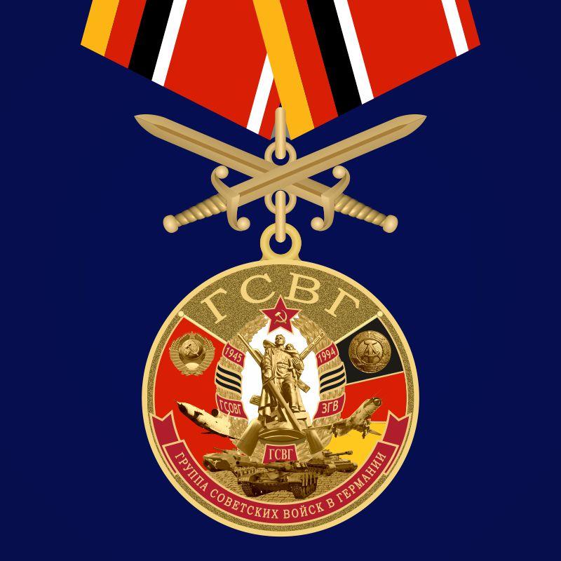 """Медаль """"За службу в ГСВГ"""""""