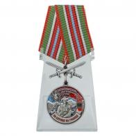 Медаль За службу в Хичаурском пограничном отряде на подставке