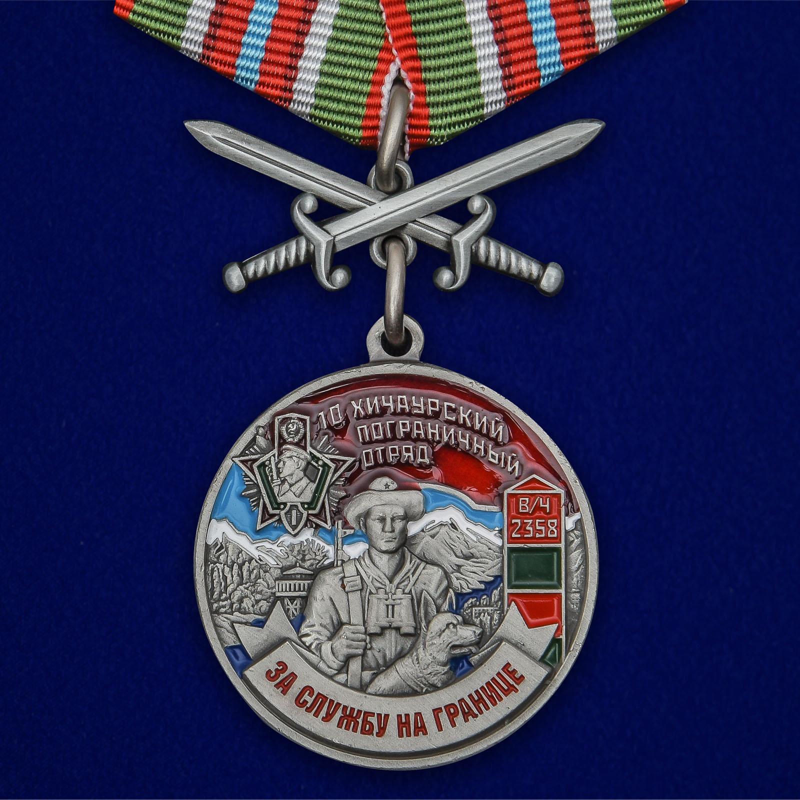 Купить медаль За службу в Хичаурском пограничном отряде на подставке онлайн