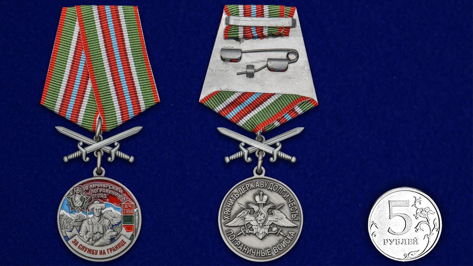 Медаль За службу в Хичаурском пограничном отряде на подставке - сравнительный вид