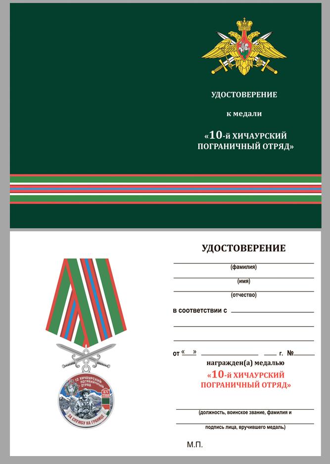 Медаль За службу в Хичаурском пограничном отряде на подставке - удостоверение