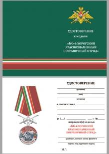 Медаль За службу в Хорогском пограничном отряде на подставке
