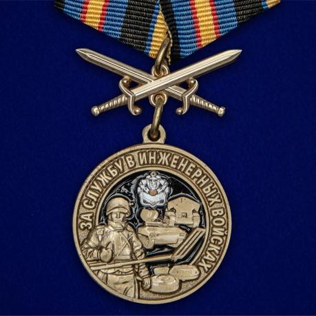 Медаль За службу в Инженерных войсках