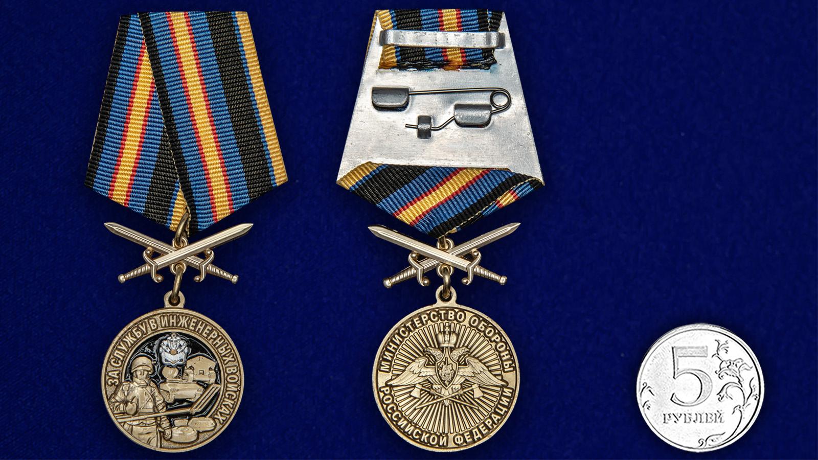 Медаль За службу в Инженерных войсках на подставке - сравнительный вид