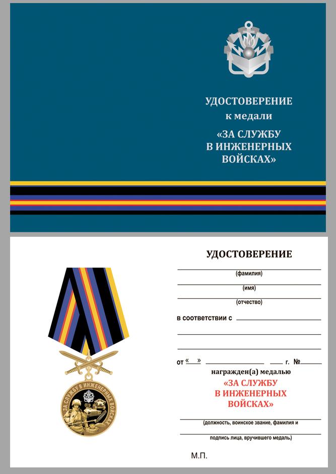 Медаль За службу в Инженерных войсках на подставке - удостоверение