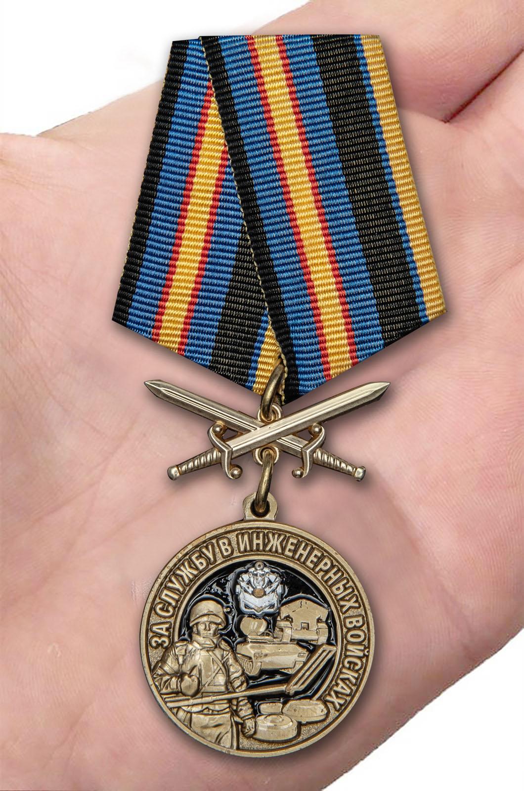 Медаль За службу в Инженерных войсках на подставке - вид на ладони