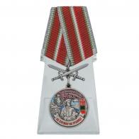 Медаль За службу в Ишкашимском пограничном отряде на подставке