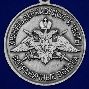 """Медаль """"За службу в Каахкинском пограничном отряде"""" - в Военпро"""