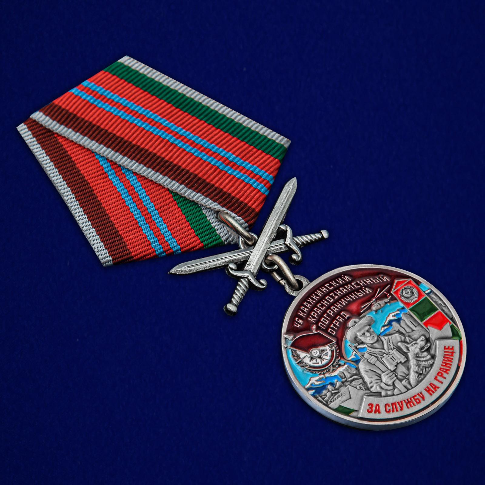 """Купить медаль """"За службу в Каахкинском пограничном отряде"""""""