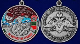 """Медаль """"За службу в Каахкинском пограничном отряде"""" - аверс и реверс"""