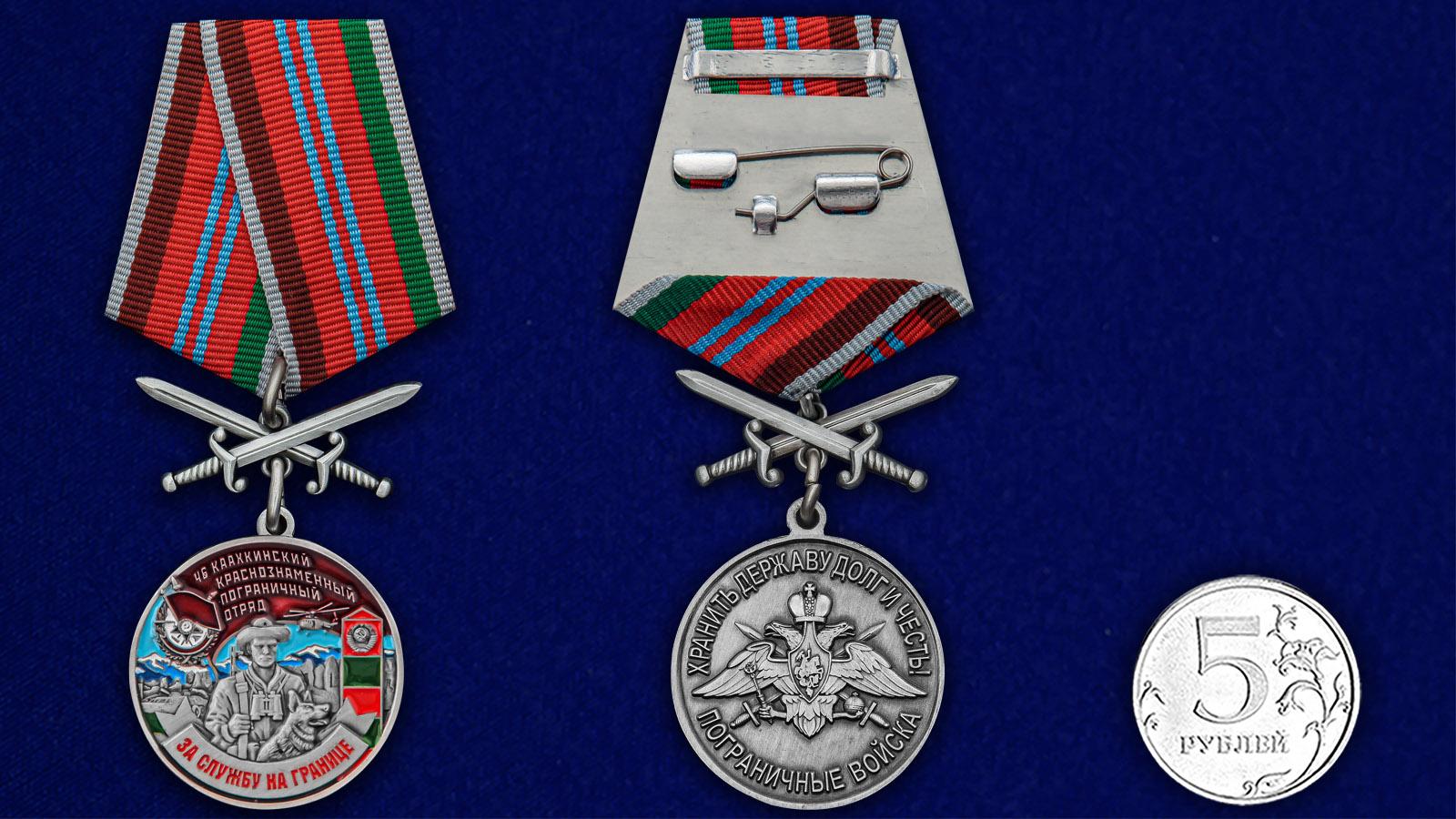 """Медаль """"За службу в Каахкинском пограничном отряде"""" - сравнительный размер"""