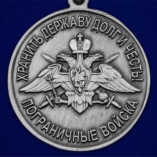 """Медаль """"За службу в Калевальском пограничном отряде"""" - недорого"""