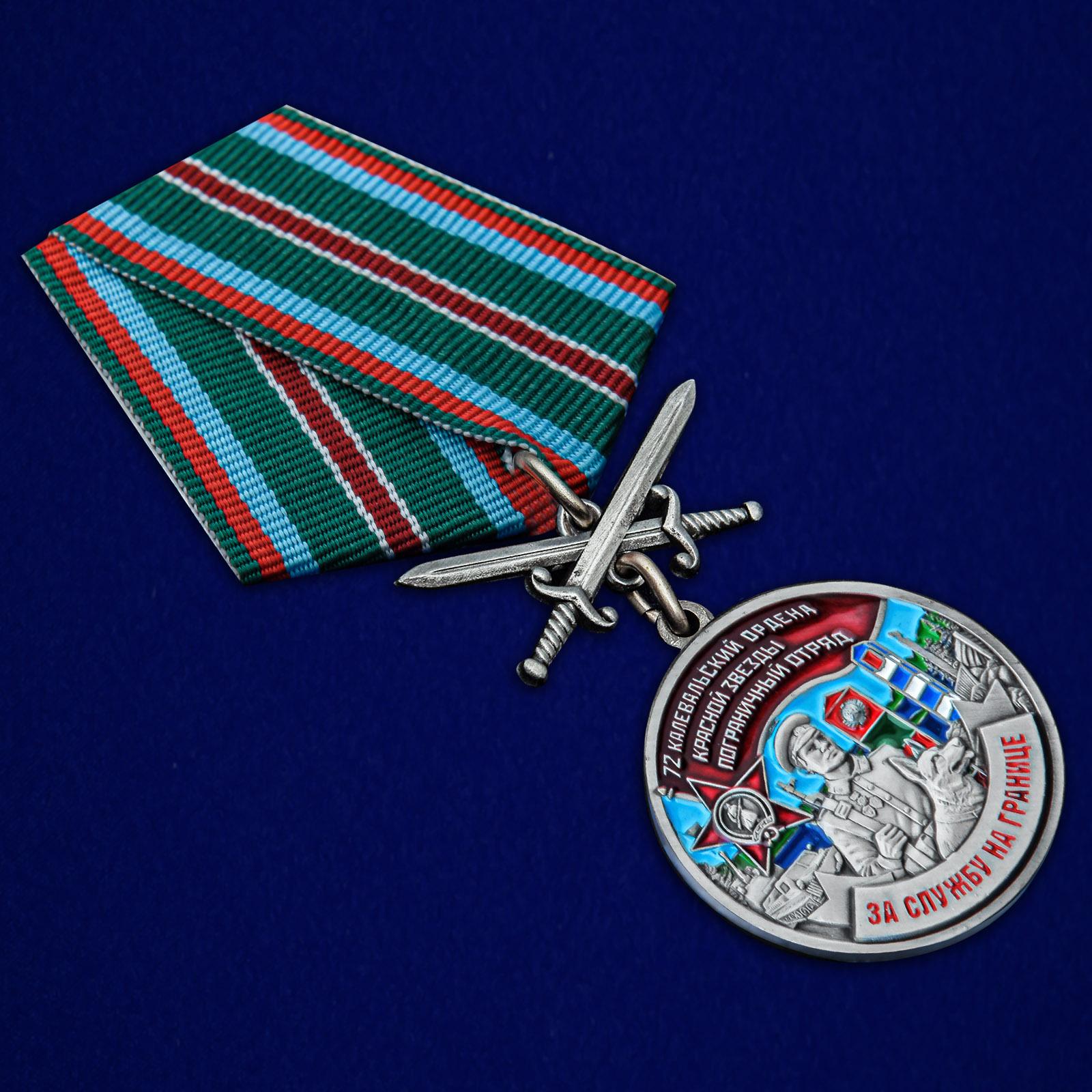 """Купить медаль """"За службу в Калевальском пограничном отряде"""""""