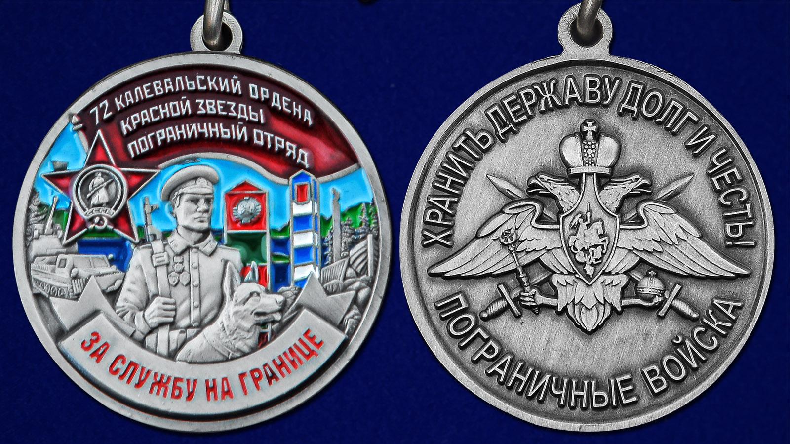 """Медаль """"За службу в Калевальском пограничном отряде"""" - аверс и реверс"""