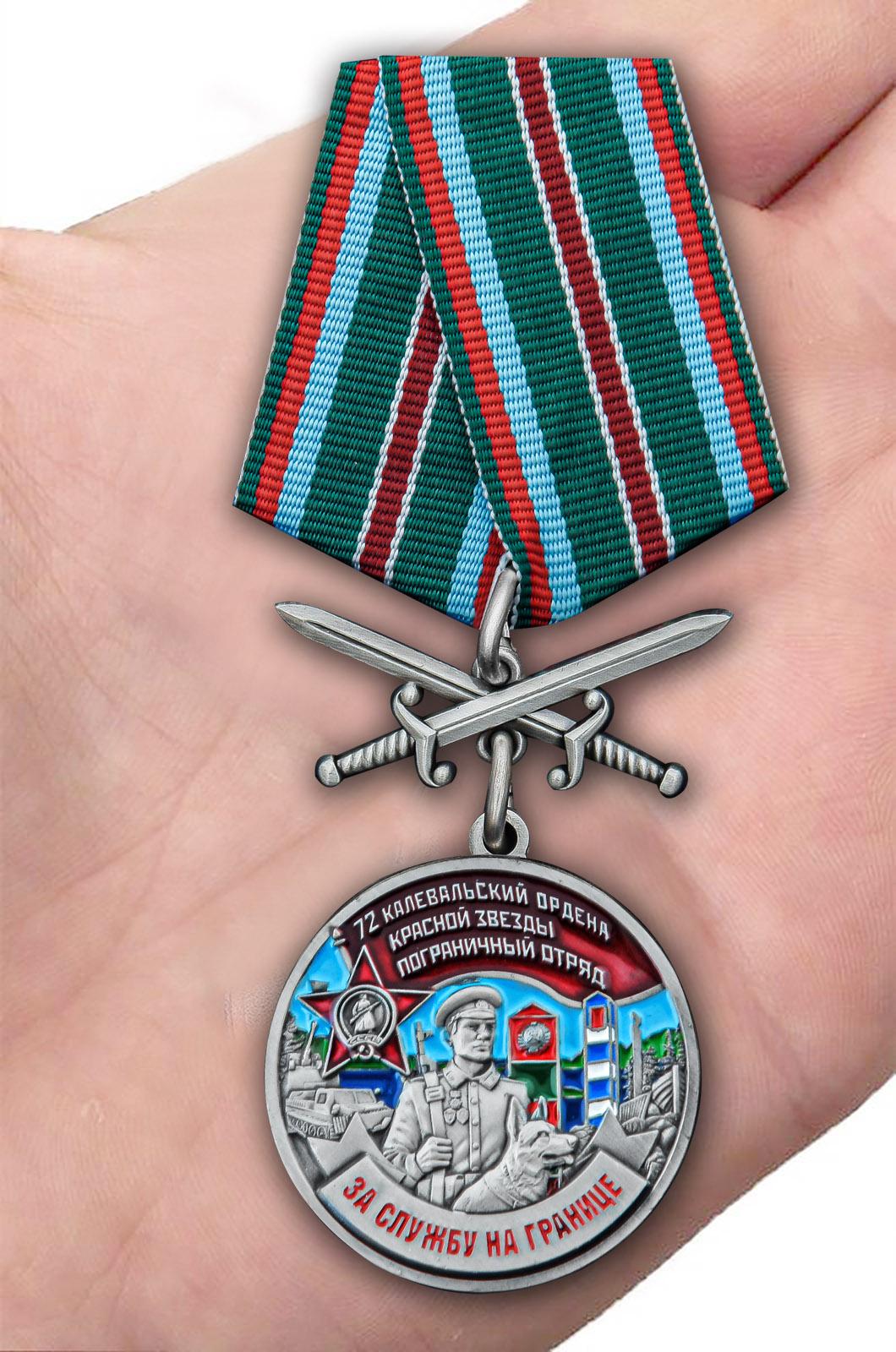 """Заказать медаль """"За службу в Калевальском пограничном отряде"""""""