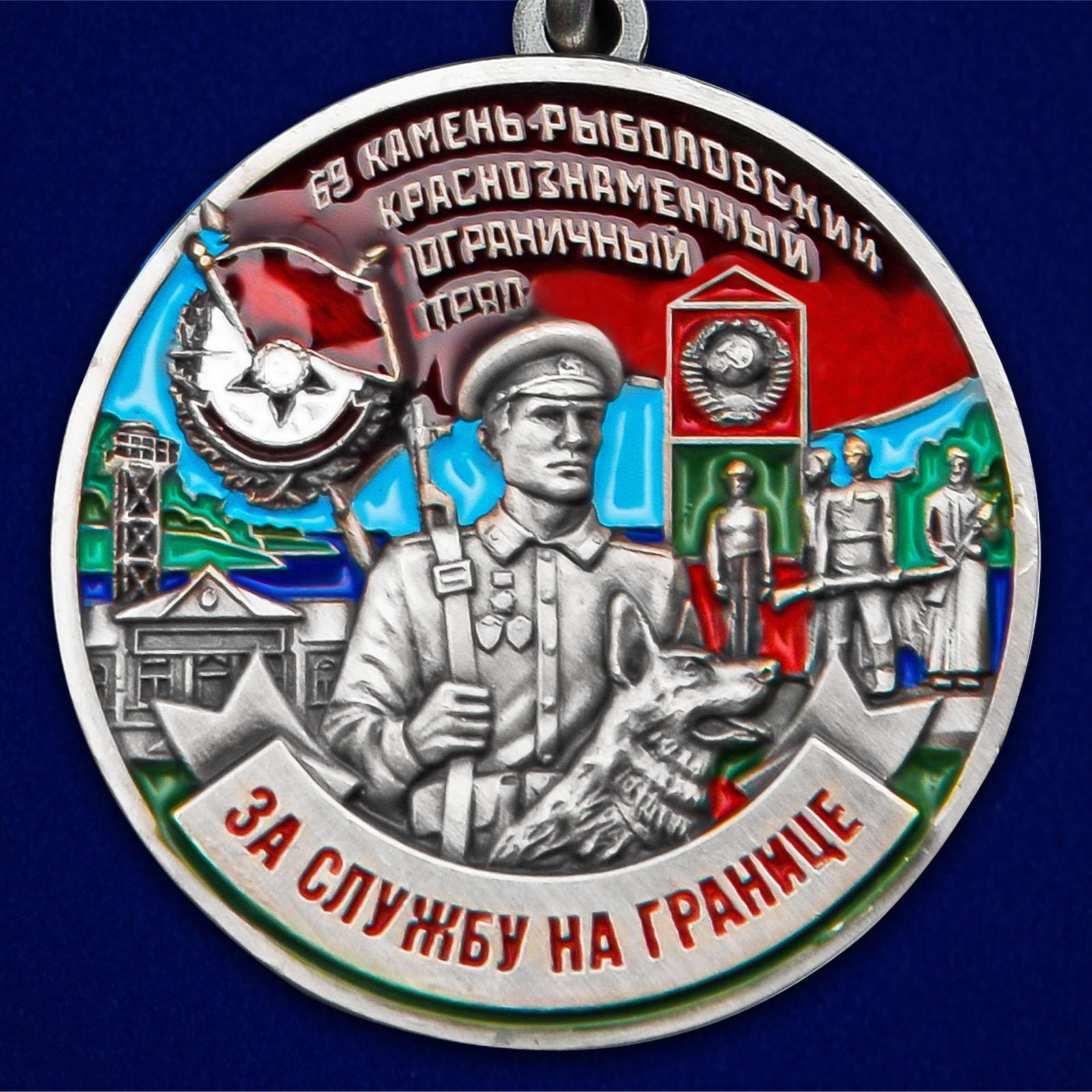 Медаль За службу в 69 Камень-Рыболовском погранотряде - аверс