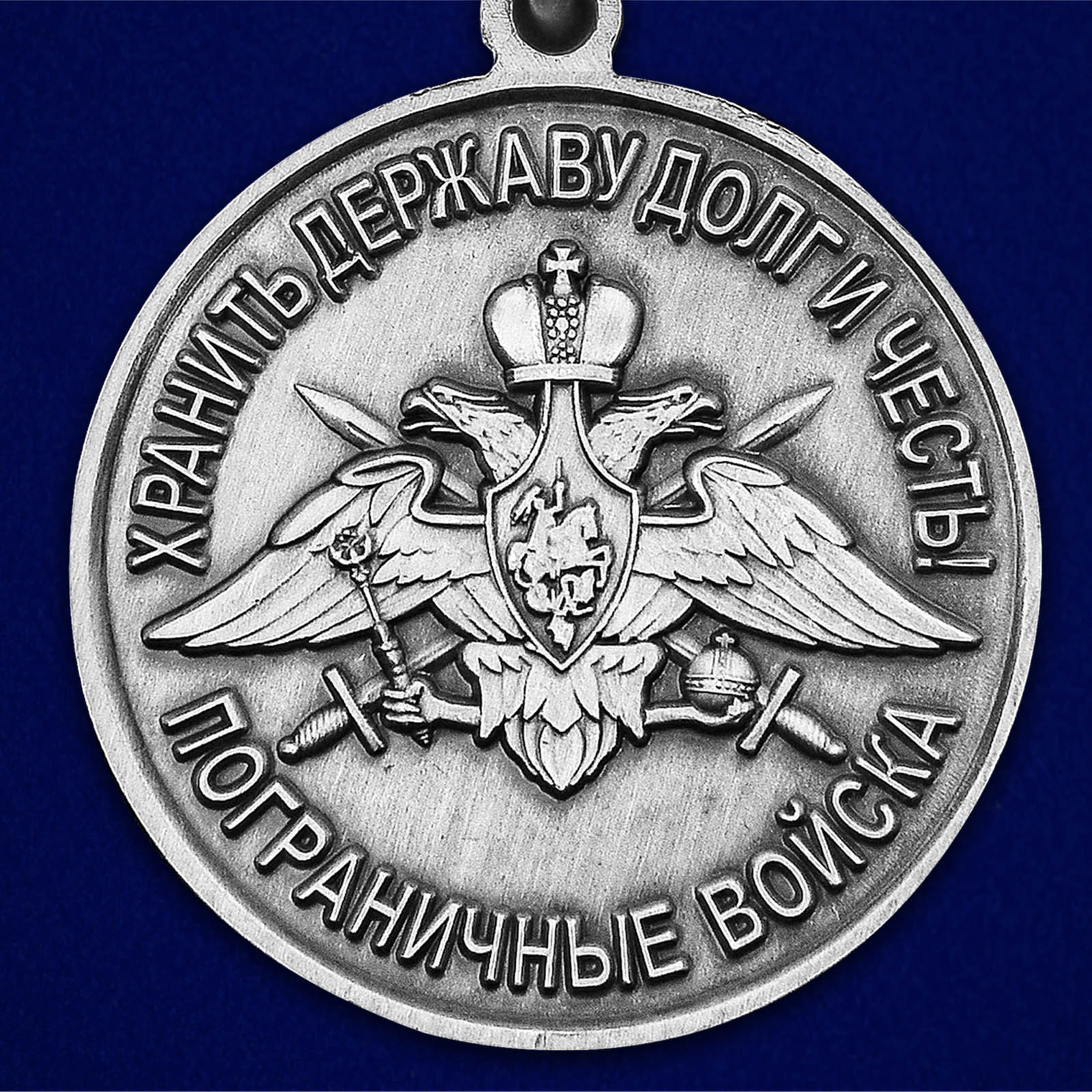 Медаль За службу в 69 Камень-Рыболовском погранотряде - реверс